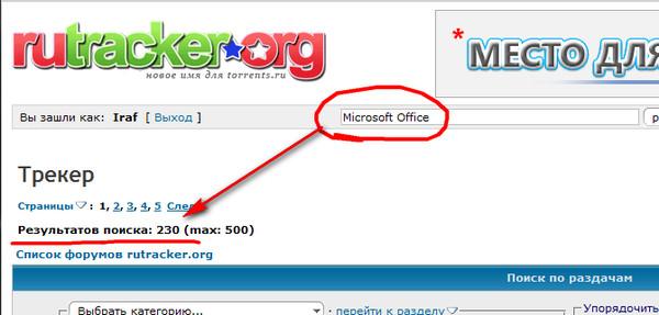 microsoft office 2007 скачать торрентом rutracker