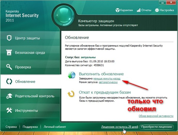 Пробный Kaspersky Internet Security бесплатно