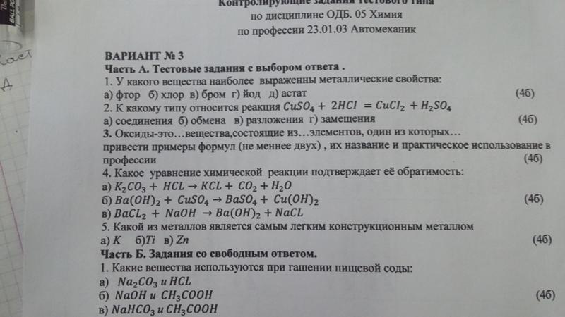 Решения задач по химии методички шиманович решение задач сортировка массива
