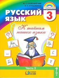 Ответы mail. Ru: помогите плиззз!!! Тетрадь задачник соловейчик.
