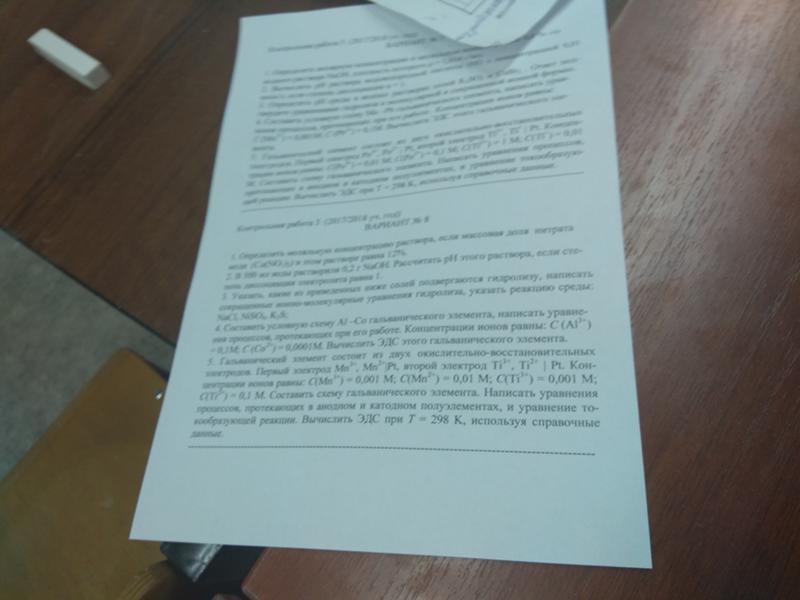 Ответы mail ru Вариант контрольная работа по химии Концентрации ионов равны С mn3 0 001m c mn2 0 01m c ti3 0 001m c ti2 0 1m Составить схему гальванического элемента Написать уравнения процессов