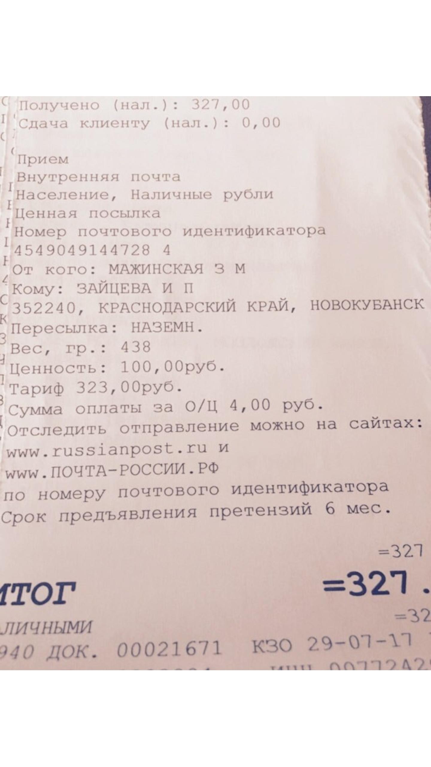 почта россии отслеживание почтовых отправлений по номеру квитанции дачи показаний рамках