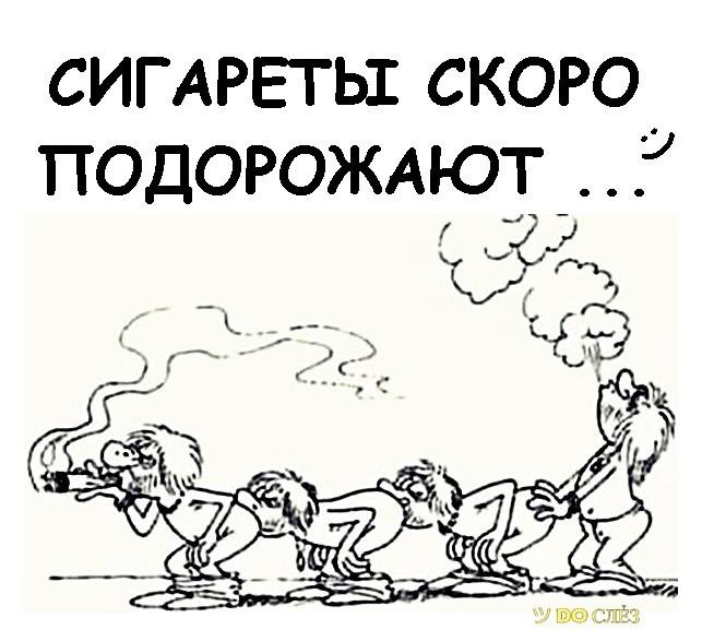 Картинки сигареты приколы, словом яна день