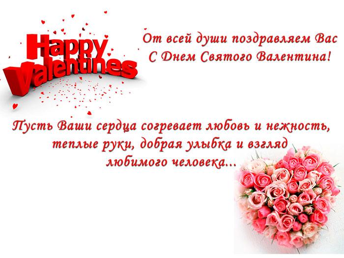 Открытка день святого валентина коллегам, доброго утра