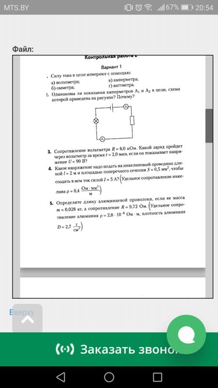 годовая контрольная работа по физике 7 класс перышкин ответы