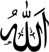 Аллах есть член