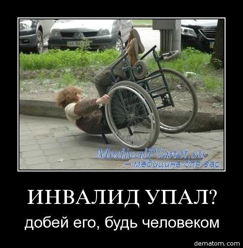 Инвалиды прикольные картинки, картинки именем олег