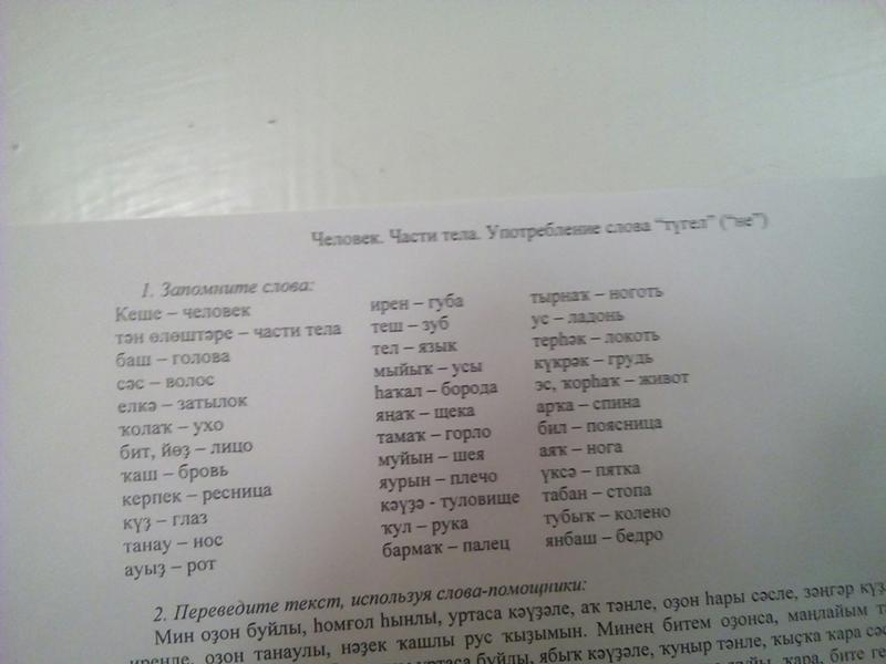 Месяца на башкирском языке