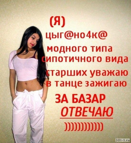 статусы про татарок в картинках