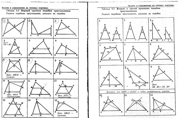 Решение задач на готовых чертежах подобные треугольники семейный бюджет решение задачи