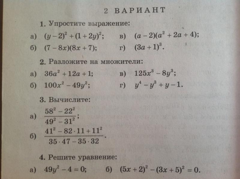 сокращенного 7 формул класс контрольная гдз умножения
