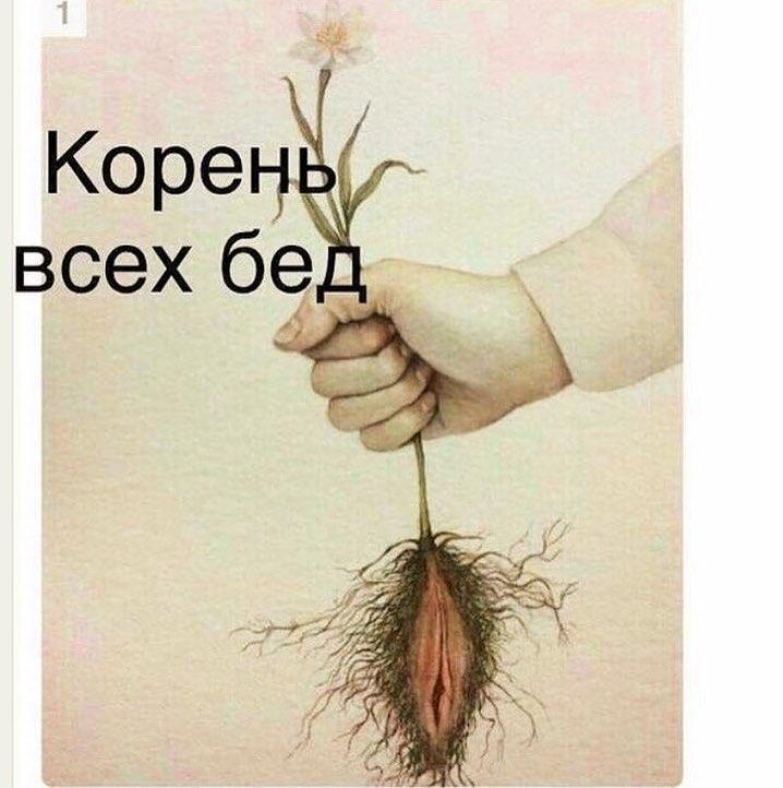 Порно корни