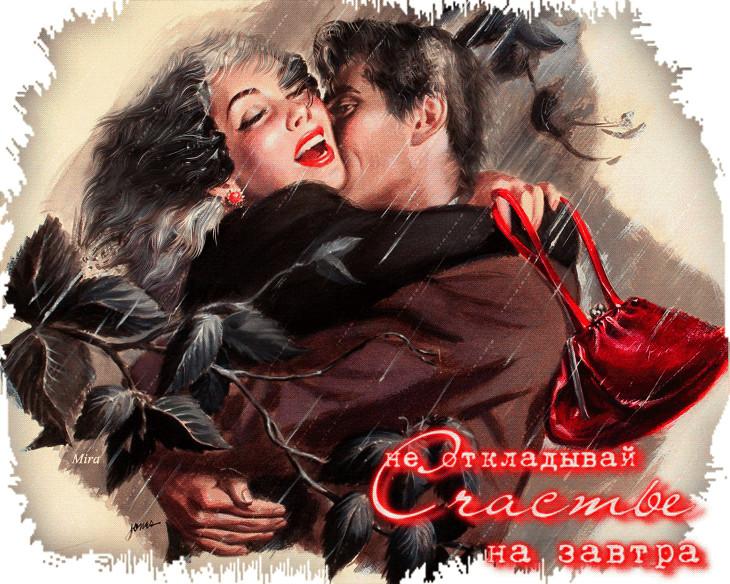 Открытка поцелуй от мужчины женщине, открытка