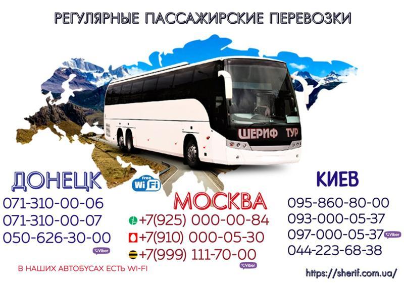 Пассажирские перевозки донецк украина москва оформление путевых листов для строительной техники