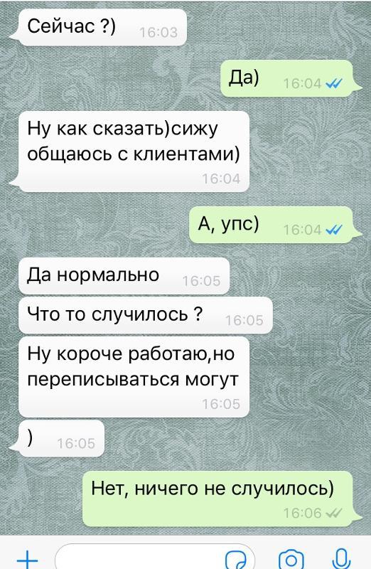 Как сказать девушке что я занят на работе работа для девушек в москве с обучением
