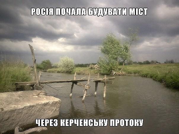 Прикольные картинки про крымский мост