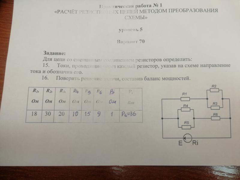Программа для решение задач по электротехнике скачать л а кирик 9 класс решение задач