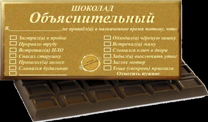 Прикольные картинки шоколадка, аллахым ярдэменнэн ташлама