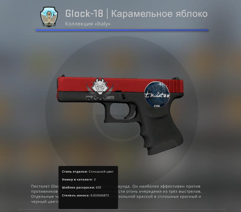 Glock 18 | Описание | Раскраски » CS:GO Портал ENIX | 705x800