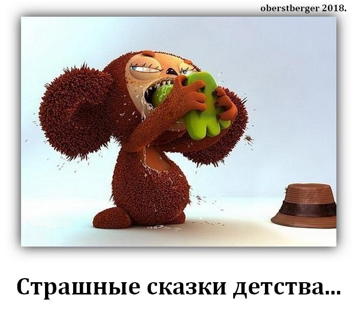 Смешные картинки про чебурашку