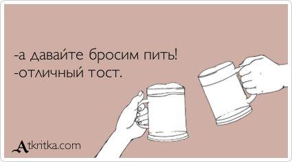 открытки надо меньше пить
