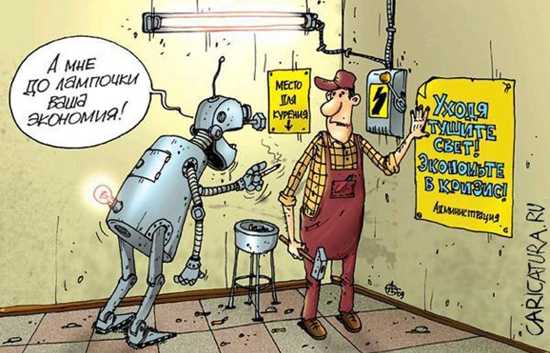 Поздравлениями днем, электричество картинки смешные