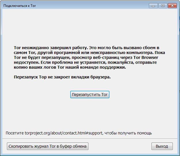 не включается браузер тор hydraruzxpnew4af