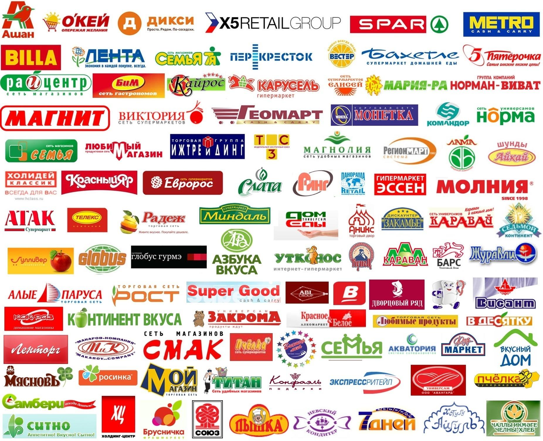 Крупные Торговые Сети Магазинов