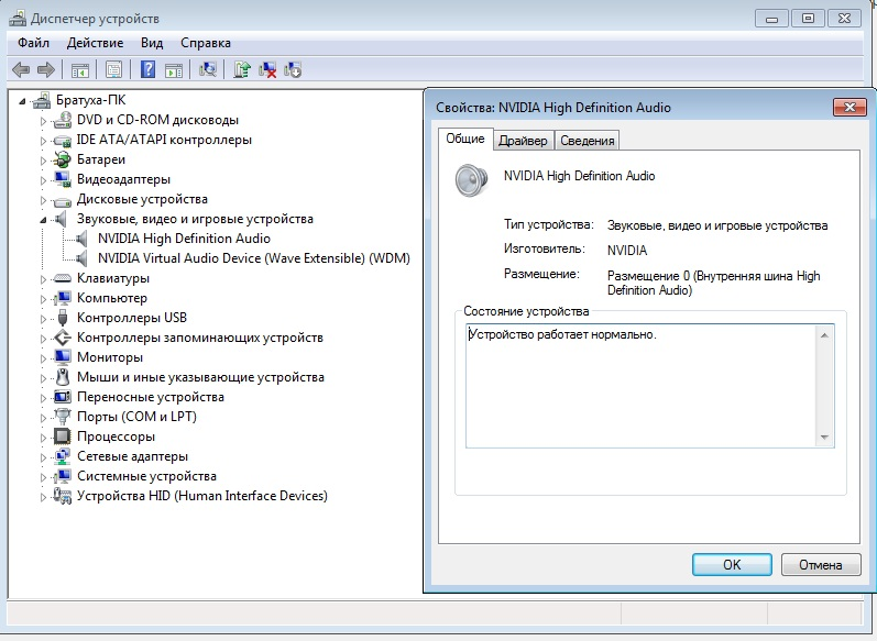 nVidia MCP77 High Definition Audio Controller Скачать драйвер