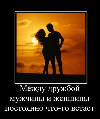 Дружба любовь секс между мужчиной и женщиной