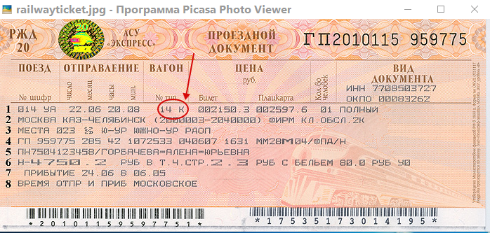муджхе железнодорожные билеты в пермь ваш