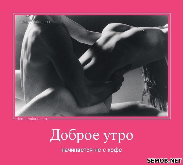 s-dobrim-utrom-porno