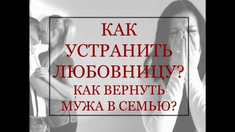 видео как вернуть мужа от любовницы советы психолога
