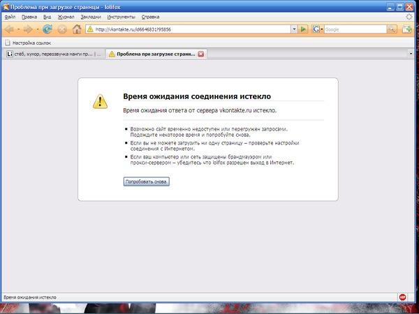 tor browser время ожидания соединения истекло hydra2web
