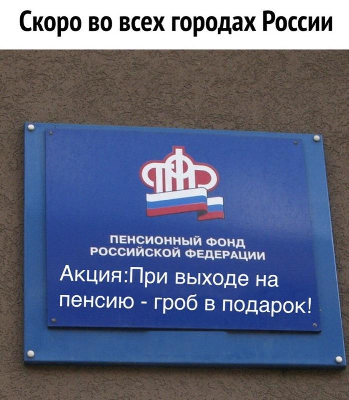 Днем, пенсионный фонд россии смешные картинки