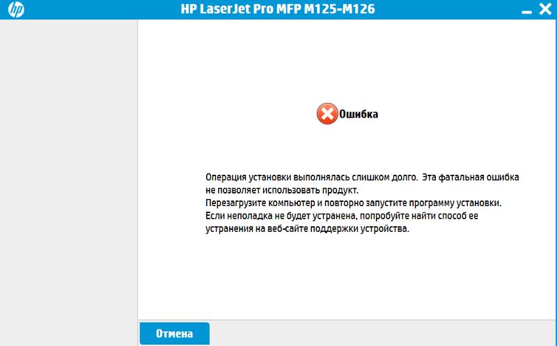 Hp laserjet pro mfp m125ra драйвер xp не устанавливается.