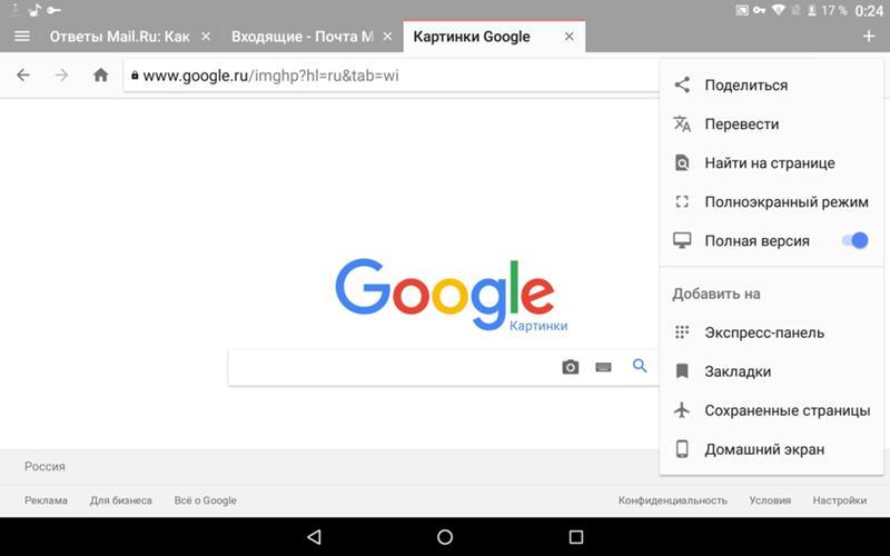 как в гугл хроме поставить перевод картинки заяц