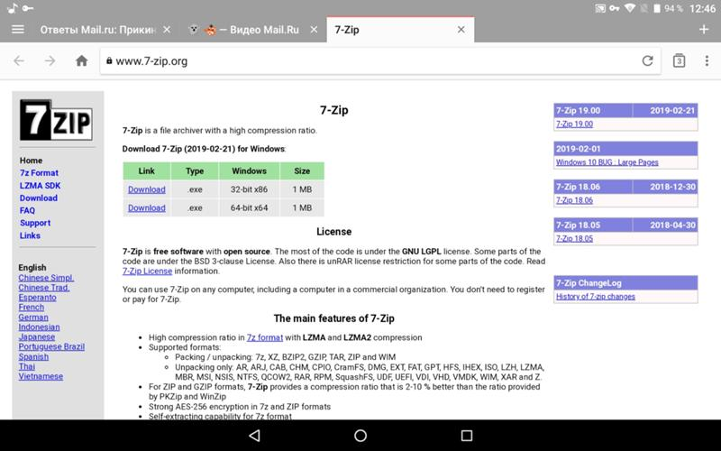 Ответы Mail ru: Прикиньте Сайт 7zip org заблокировал Роскомнадзор