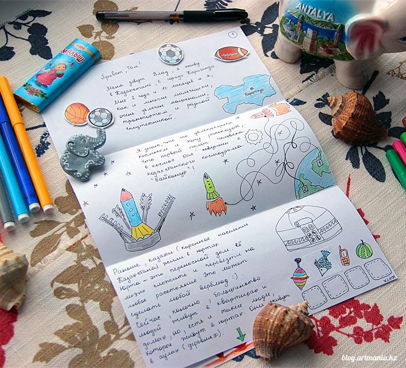 Картинках, открытка своему другу из другой страны