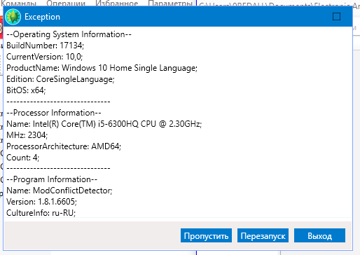 Ответы Mail ru: не работает Mod Conflict Detector симс4