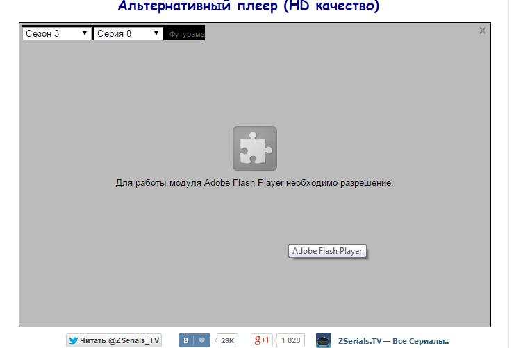 почему не работает Adobe Flash Player - фото 10