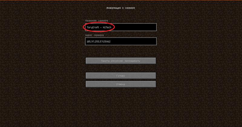 как купить хостинг майнкрафт серверов