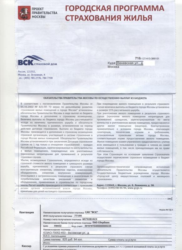 Узнать ифнс по адресу регистрации москва