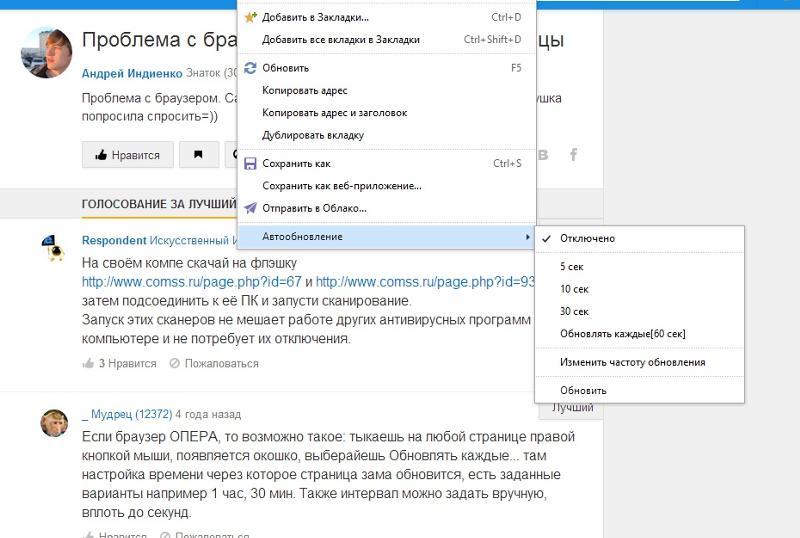 браузер постоянно обновляет страницу электронную почту