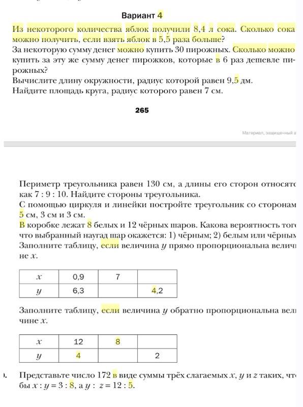 задачи по сопромату решение геометрические характеристики