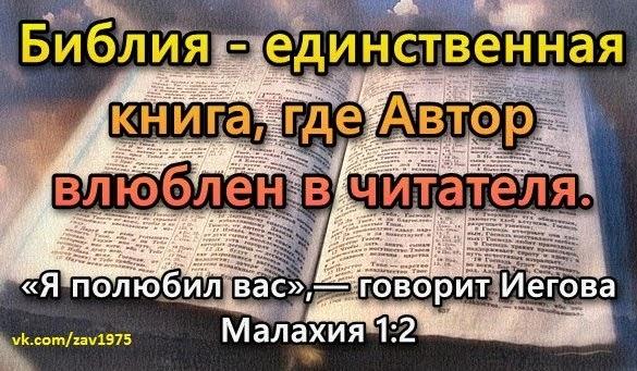 Маме днем, библейские открытки с текстами из библии свидетелей иеговы