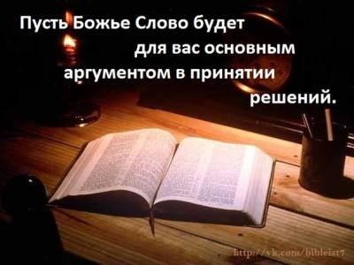 Библейские открытки с текстами из библии свидетелей иеговы