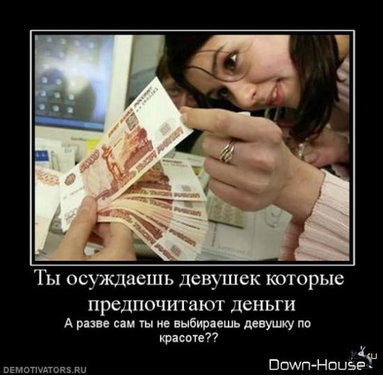 Почему парни выбирают девушек с деньгами