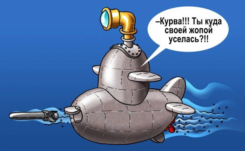 Подводные лодки смешные картинки