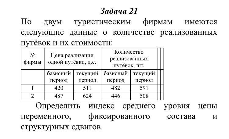 Как решить задачу по статистики пример решения задач на пластинки